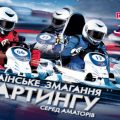 FB_cover_event_KartFight_2017
